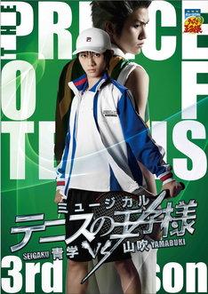 「ミュージカル『テニスの王子様』3rdシーズン 青学(せいがく)vs山吹」メインビジュアル