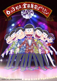 「6つ子だよ、全員集合!!トト子もいるよ♪」ビジュアル