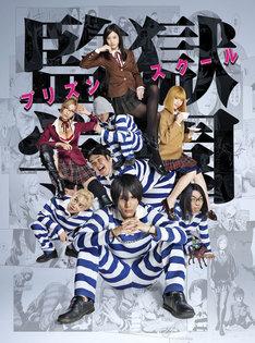 TVドラマ「監獄学園-プリズンスクール-」のポスタービジュアル。
