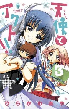 「天使とアクト!!」3巻