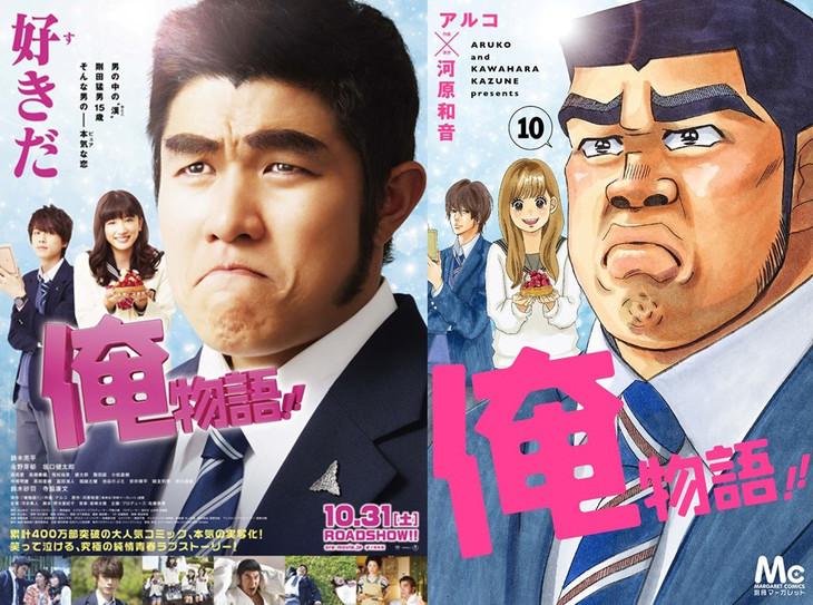 映画「俺物語!!」のポスタービジュアルと、原作単行本の10巻。