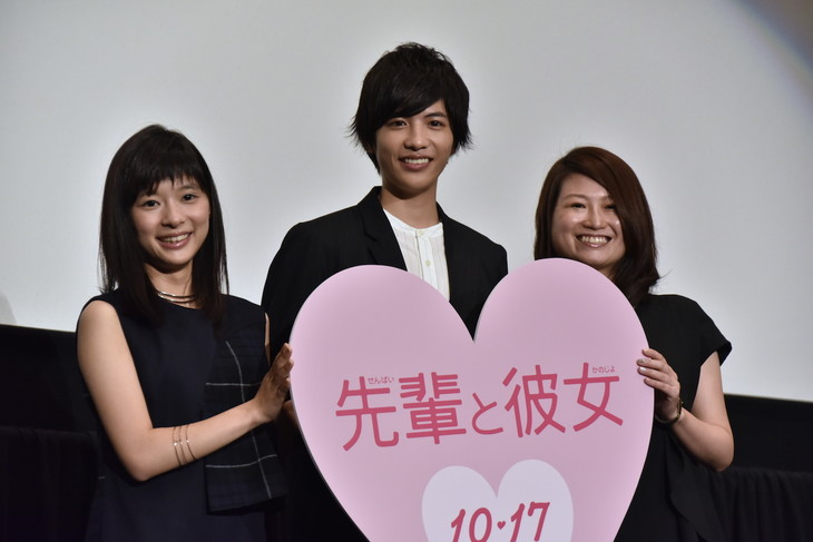 写真左より芳根京子、志尊淳、池田千尋監督。