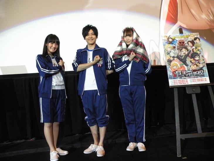 (左から)ミカサ役の石川由依、エレン役の梶裕貴、アルミン役の井上麻里奈。
