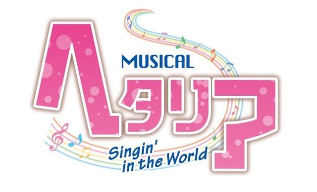 ミュージカル「ヘタリア~Singin' in the World~」ロゴ