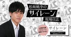 「松坂桃李のサイレーン現場日誌」のヘッダー画像。