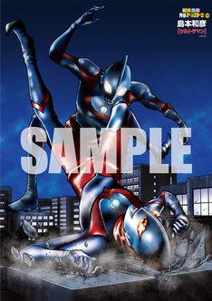 島本和彦が描いたウルトラマンザラブ星人ヒーローズにポスター付属