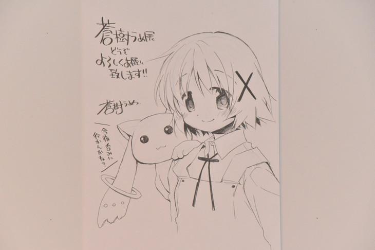 蒼樹うめがライブドローイングで描画したゆのとキュゥべえ。(c)蒼樹うめ/芳文社 (c)Magica Quartet / Aniplex・Madoka Movie Project Rebellion