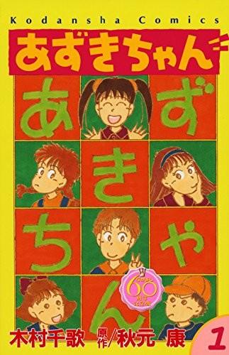 「あずきちゃん なかよし60周年記念版」1巻