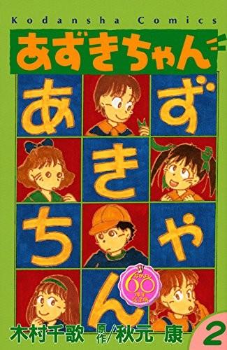 「あずきちゃん なかよし60周年記念版」2巻