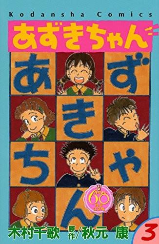 「あずきちゃん なかよし60周年記念版」3巻