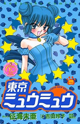 「東京ミュウミュウ なかよし60周年記念版」2巻
