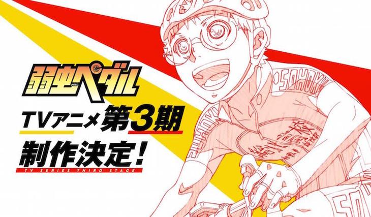 TVアニメ「弱虫ペダル」第3期の告知ビジュアル。