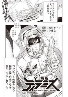 「宇宙戦艦ティラミス」第1話より。