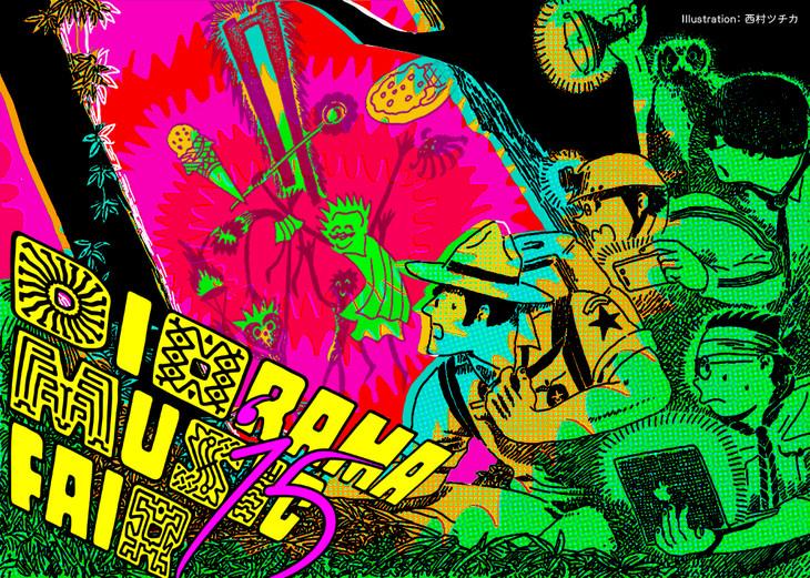 「ジオラマミュージックフェア'15」メインビジュアル。イラストは西村ツチカによるもの。