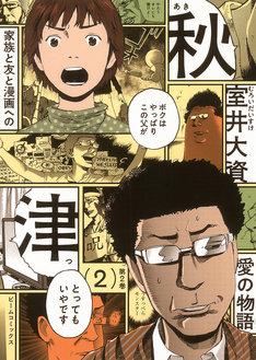 「秋津」最終2巻
