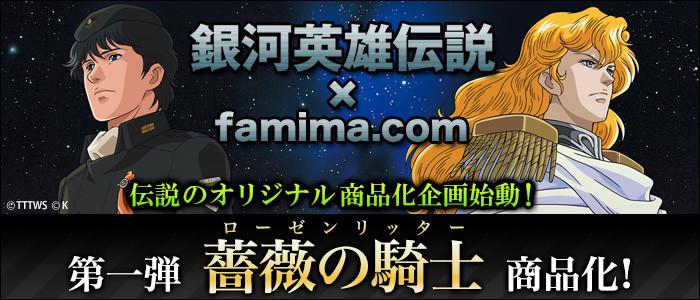 「銀河英雄伝説」×famima.com 薔薇の騎士(ローゼンリッター)グッズのバナー。