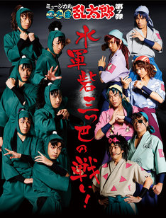 「ミュージカル『忍たま乱太郎』第7弾 ~水軍砦三つ巴の戦い!~」メインビジュアル