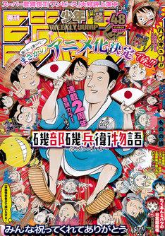 週刊少年ジャンプ48号