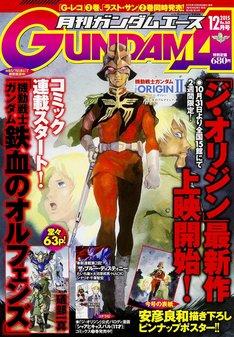 「機動戦士ガンダム 鉄血のオルフェンズ」のコミカライズがスタートした月刊ガンダムエース12月号。