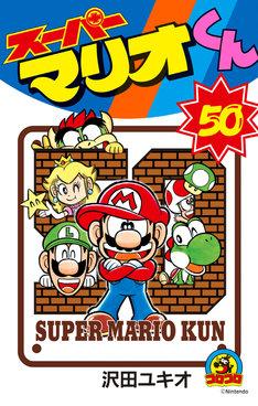 「スーパーマリオくん」50巻