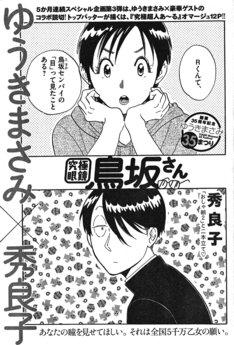秀良子が描いた「究極眼鏡 鳥坂さん」の扉ページ。