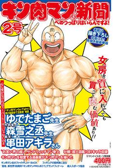 「サンケイスポーツ特別版『キン肉マン新聞』」第2号