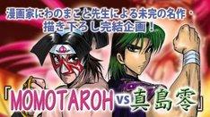「MOMOTAROH vs真島零」クラウドファンディングプロジェクトのイメージ。