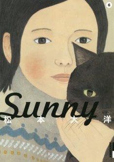 「Sunny」6巻