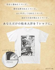 「松本大洋全作品Tシャツ化プロジェクト」の「Sunny」Tシャツ。