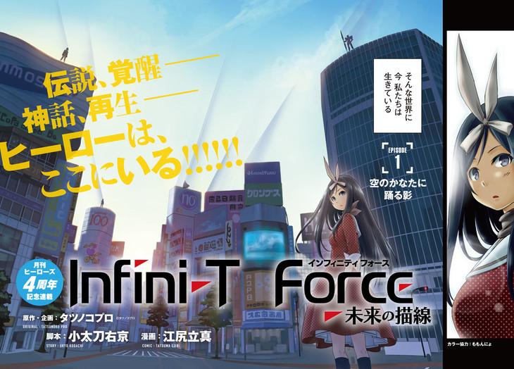 「Infini-T Force ~未来の描線~」第1話の扉ページ。