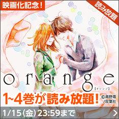 「orange」読み放題のバナー。