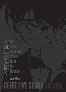 劇場アニメ「名探偵コナン」第20弾の「黒ビジュアル」。