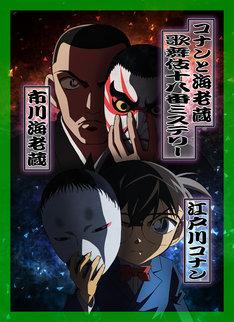 TVシリーズ放送20周年記念スペシャル「コナンと海老蔵 歌舞伎十八番ミステリー」ビジュアル