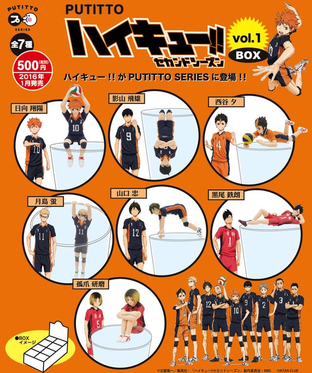 「PUTITTO ハイキュー!! Vol.1」