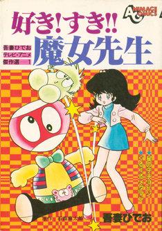 徳間書店版による「好き! すき!! 魔女先生」の書影。