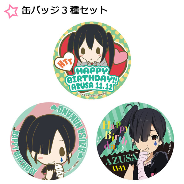 「缶バッジ3種セット/中野梓Birthday記念ver.」
