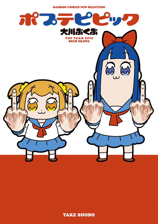 「ポプテピピック」原作の単行本。
