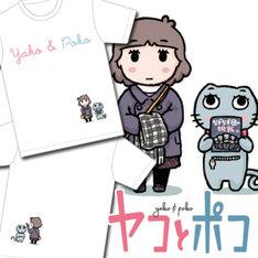 「ヤコとポコ」Tシャツ