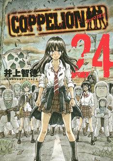 「COPPELION」24巻
