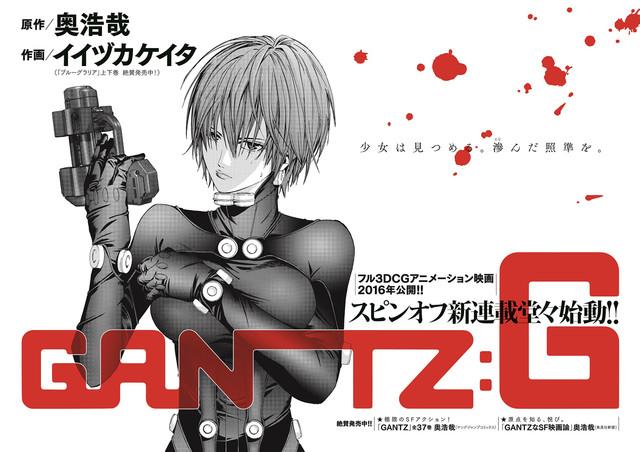 「GANTZ:G」第1話の扉ページ。(c)奥浩哉・イイヅカケイタ/集英社