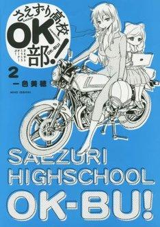 「さえずり高校OK部!」2巻