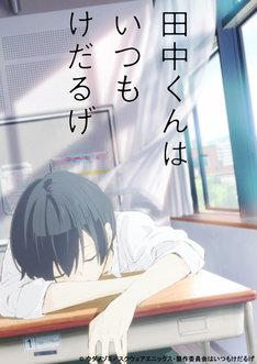 TVアニメ「田中くんはいつもけだるげ」ティザービジュアル