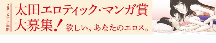 太田エロティック・マンガ賞