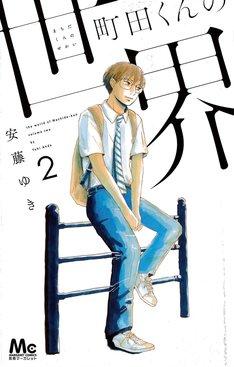 「町田くんの世界」2巻