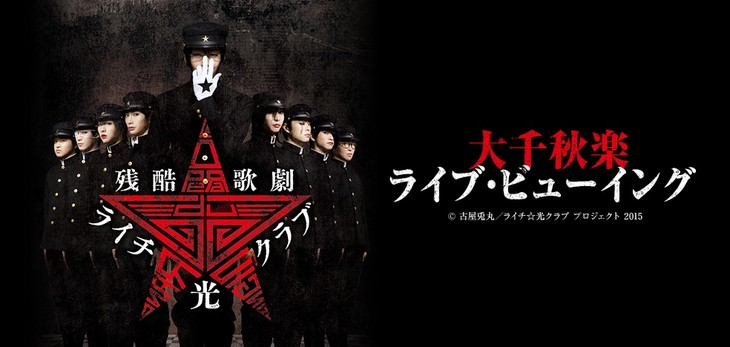 「残酷歌劇『ライチ☆光クラブ』」ライブビューイングの告知ビジュアル。