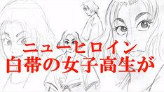 「女子柔道部物語」予告動画より。