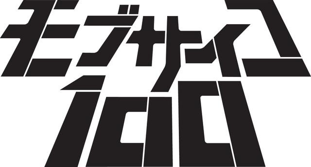 アニメ「モブサイコ100」のロゴ。