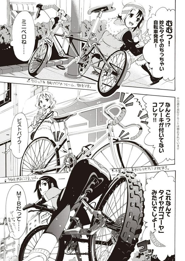 わだぺん。「東京自転車少女。」