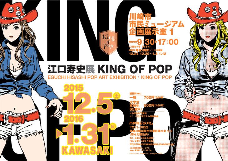 「江口寿史展 KING OF POP」ポスター(c)EGUCHI HISASHI