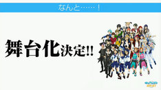 ニコニコ生放送「ハピエレ公式生放送~重大発表祭 冬の陣~」のキャプチャ画面。